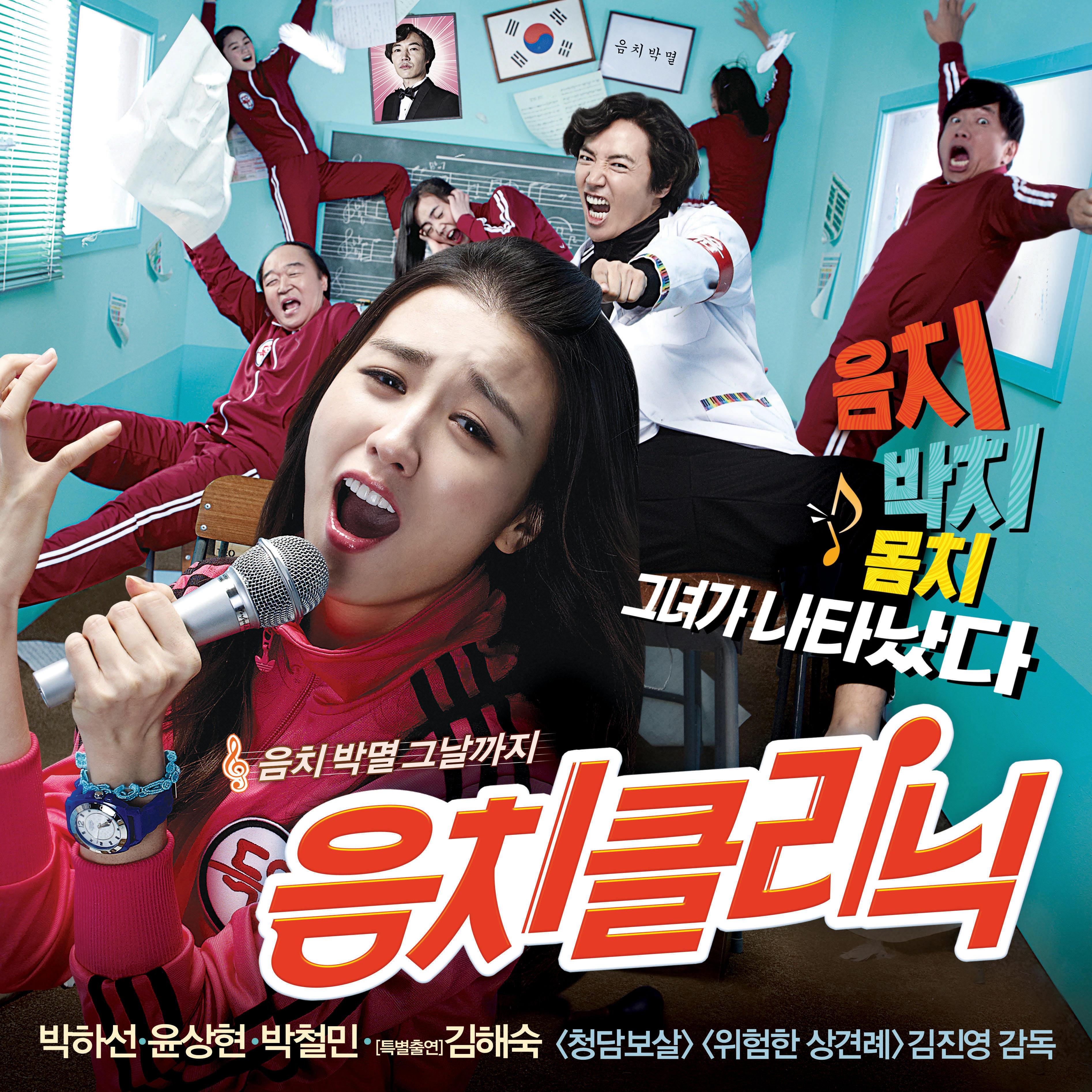 음치클리닉 Part.1 앨범정보