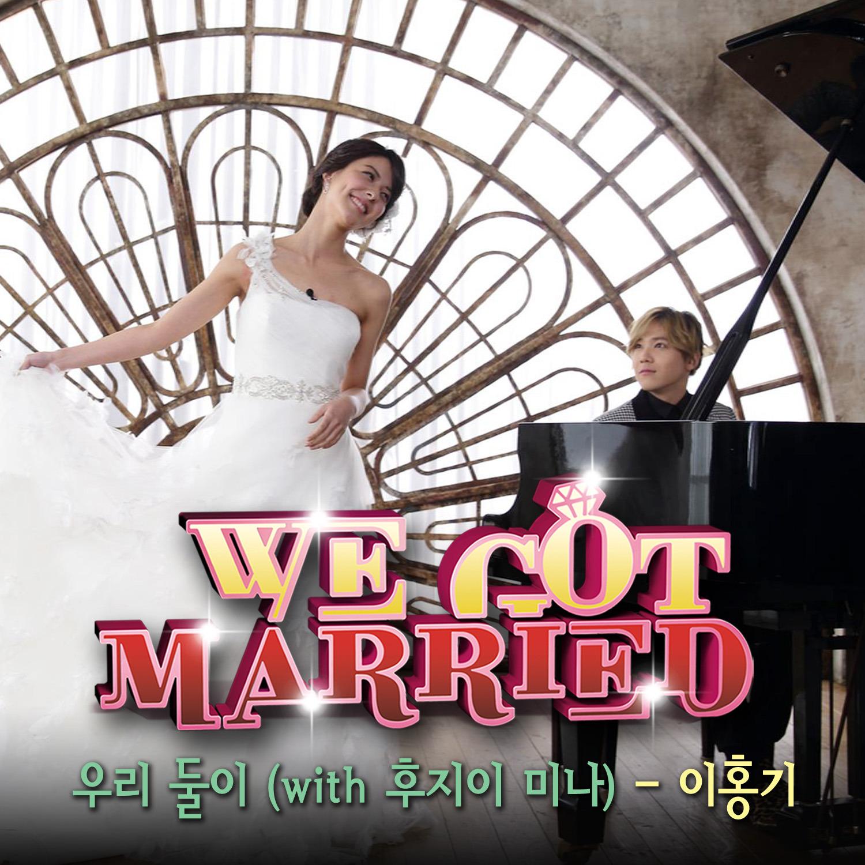 우리 둘이 (우리 결혼했어요 세계판 OST Part.8) 앨범정보