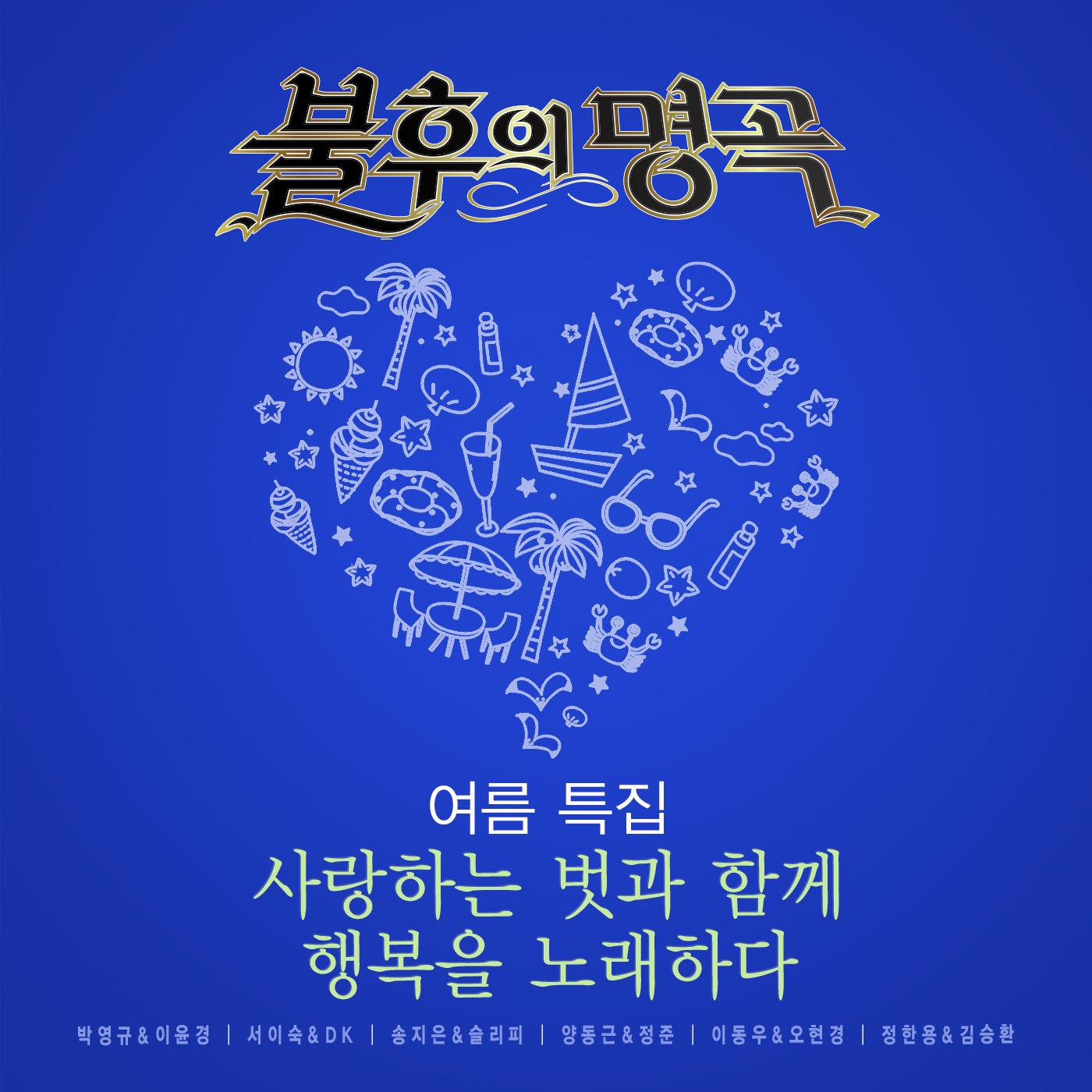 불후의 명곡 – 전설을 노래하다 - 친구와 함께하는 여름특집 앨범정보