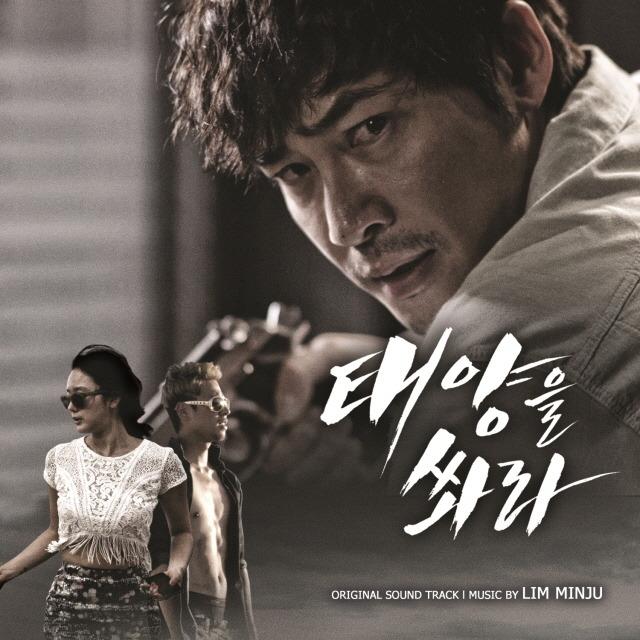 태양을 쏴라 OST 앨범정보